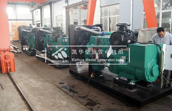 江蘇電力4臺250KW康明斯發電機組成功出廠