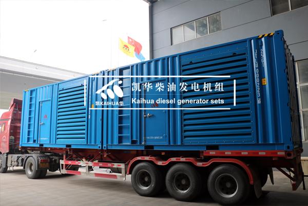 600KW集装箱发电机组装车发货