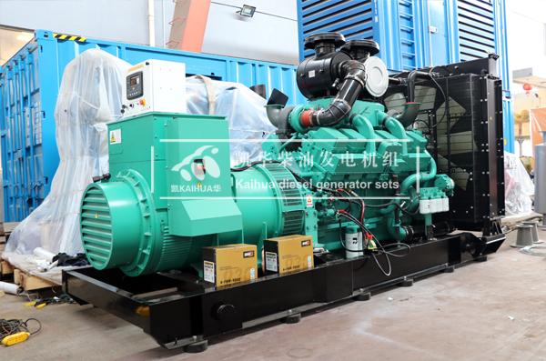苏州医疗600KW康明斯柴油发电机组今日成功出厂
